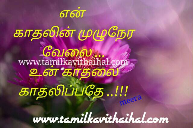 Most romantic kadhal kavithai for husbend and wife pure love affection story full time meera poem dp pic