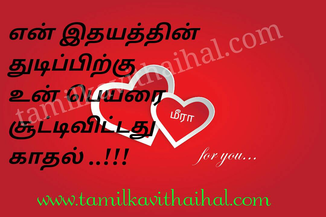 Most romantic kadhal kavithai meera poem my heart beat sound name only for u dp whatsapp pic wallpapper