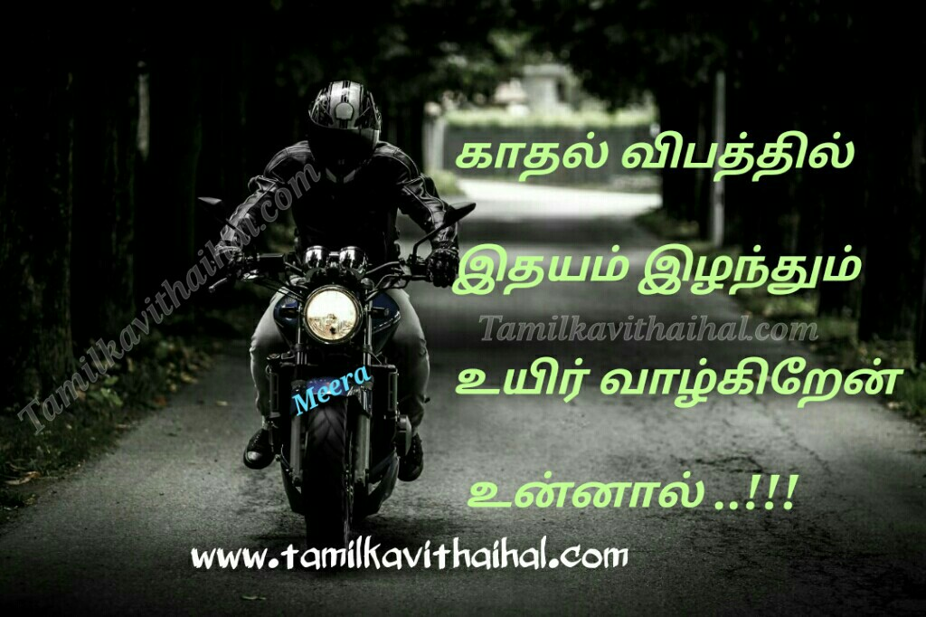 Most romantic love feel kavithai in tamil language kadhal accident ...