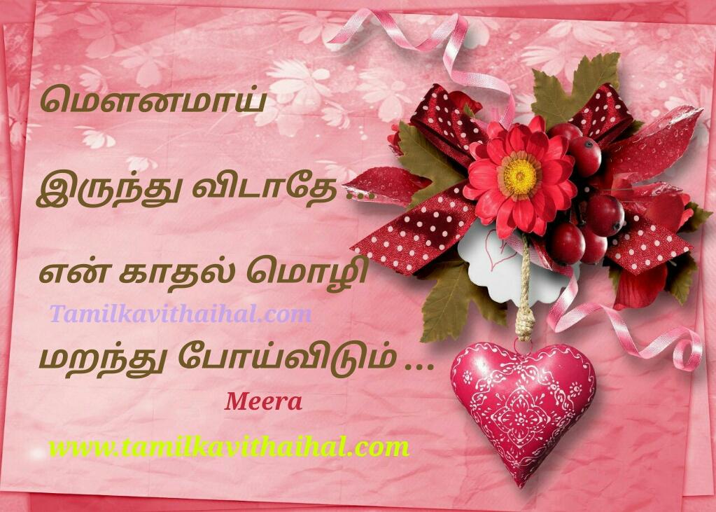 Mounam kadhal kavithai in tamil love meera poem facebook wahtsapp status image