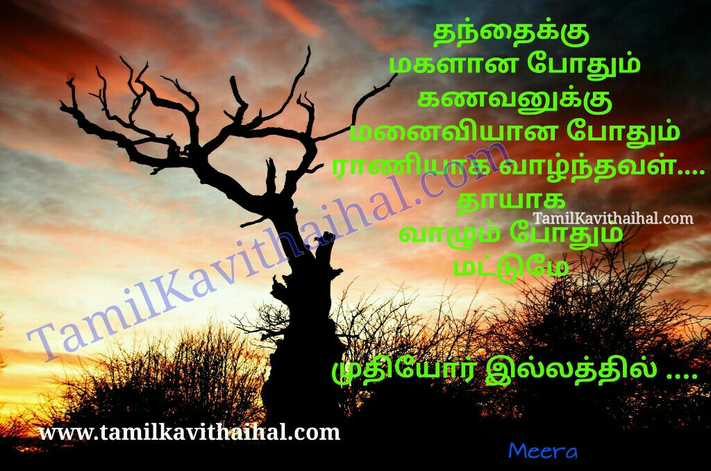 Muthiyor illam kavithai vendam old age homes