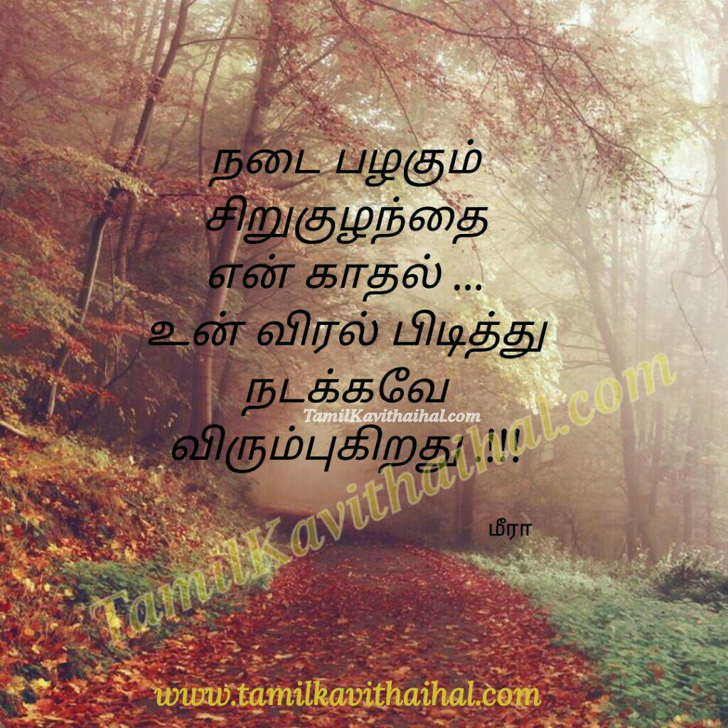 Nadai palakum kulanthai viral aasai girl express boy love emotion alaku kavithai tamil meera poems images download