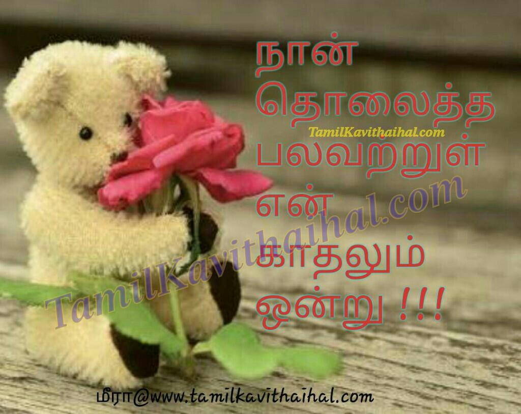 Nan tholaitha kadhal kanneer kavithai pommai meera images sogam sad download