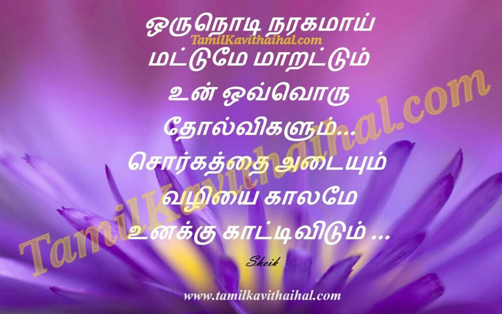 Naragam tholvi vetri sorgam kalam kai kodukum best tamil quotes thathuvam thahuvangal sheik kavithai
