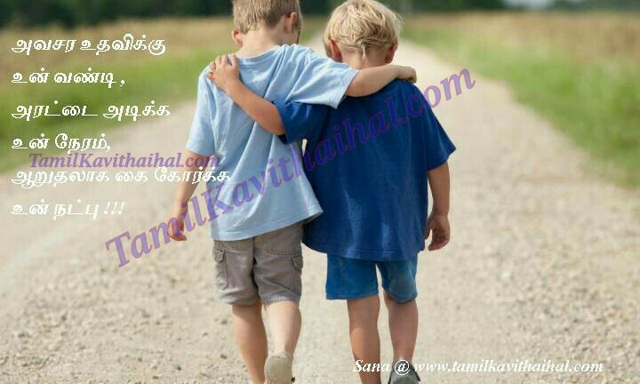 Natpu nanban tamil kavithai best friend uyir tholan forever image