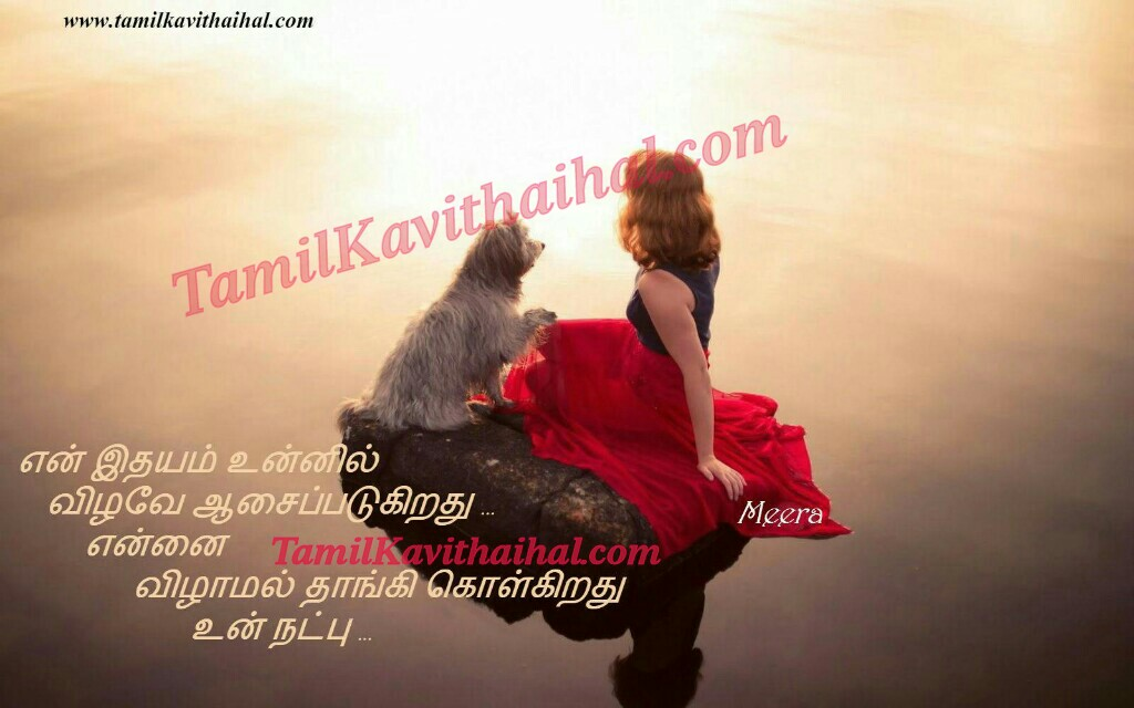 Natpu tamil kavithai idhayam nanban girl dog tholan friendship images download