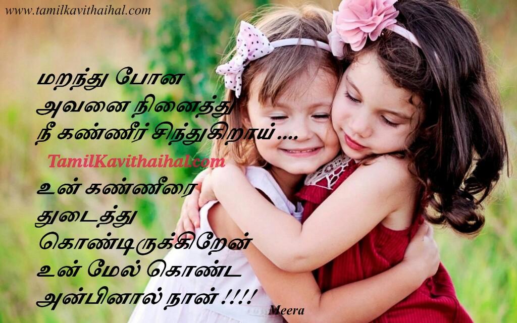 Natpu tamil kavithai kanneer anbu tholan tholi meera friendship nanbanda images download