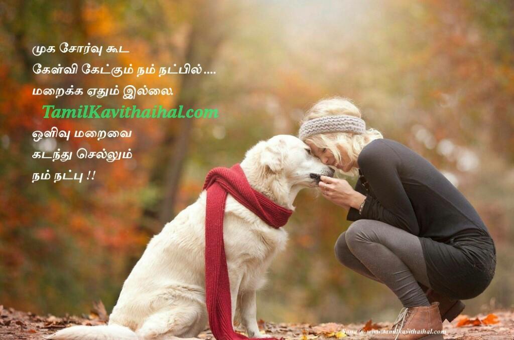 Natpu tamil kavithai pasam nanban best friend en uyir tholan wallpaper