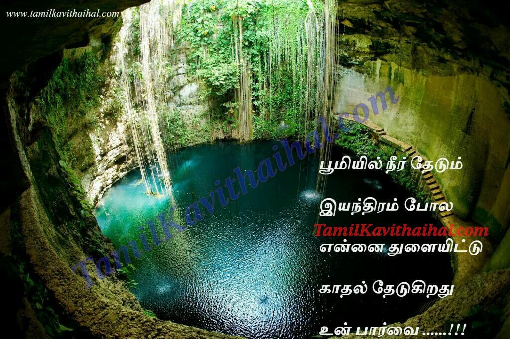 Nature poomi aval parvai kadhal kan eye tamil kavithai