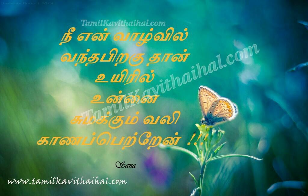 Nee en valvil vandha piragu uyir vali purinthathu sana beautiful tamil quotes one line kavithaigal