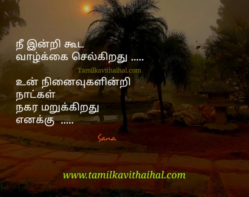 Nee indri valkkai ninaivu illamal feel tamil kadhal kavithai sana images