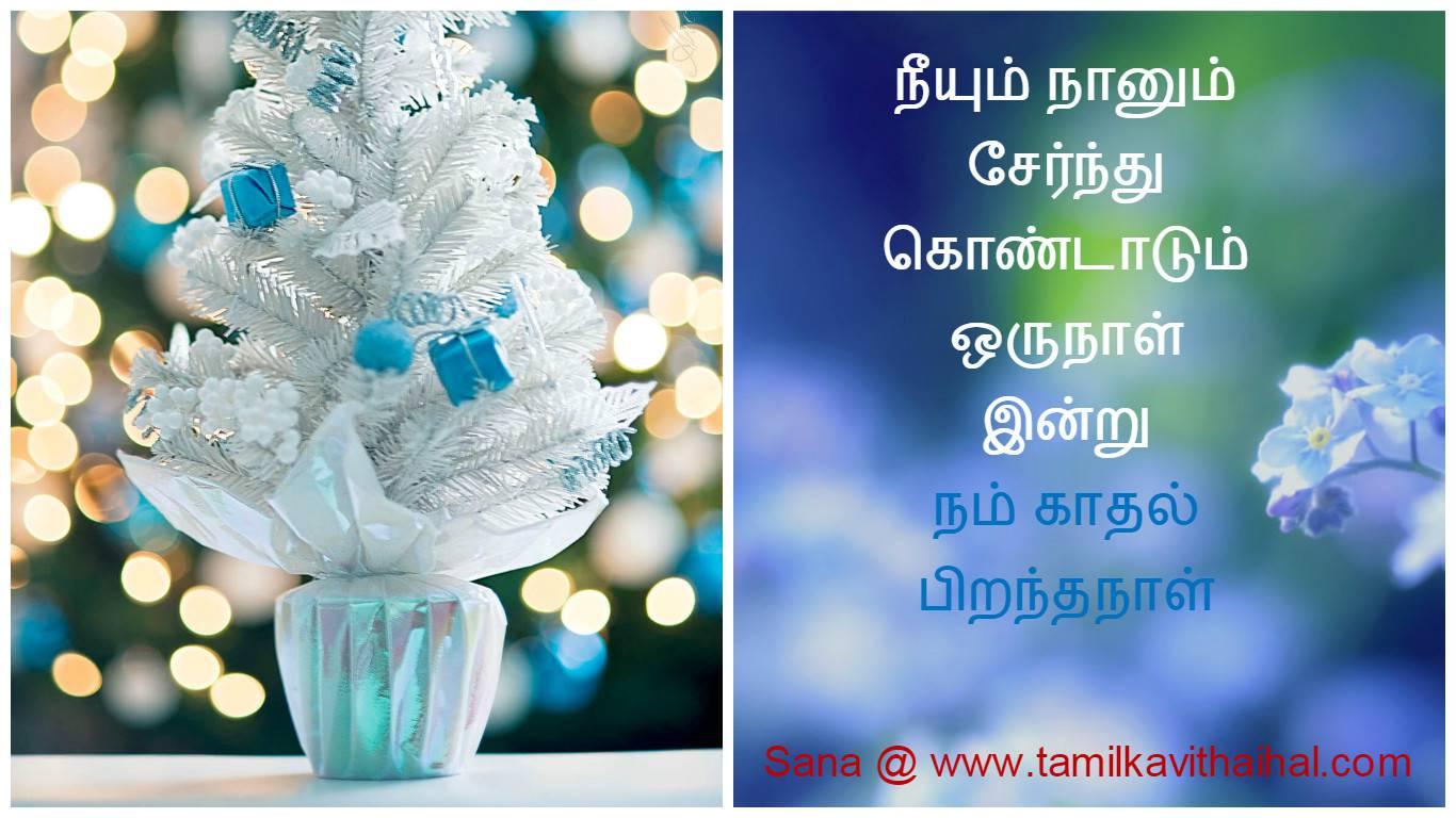Neeyum nanum sernthu kondatum nam kadhal piranthanal wishes love anniversary sana tamil kavithaigal images download