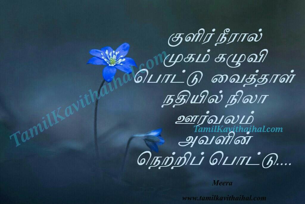 Netri pottu kavithai nathi nila oorvalam alaku varnippu girl beauty images meera poem facebook tamil images
