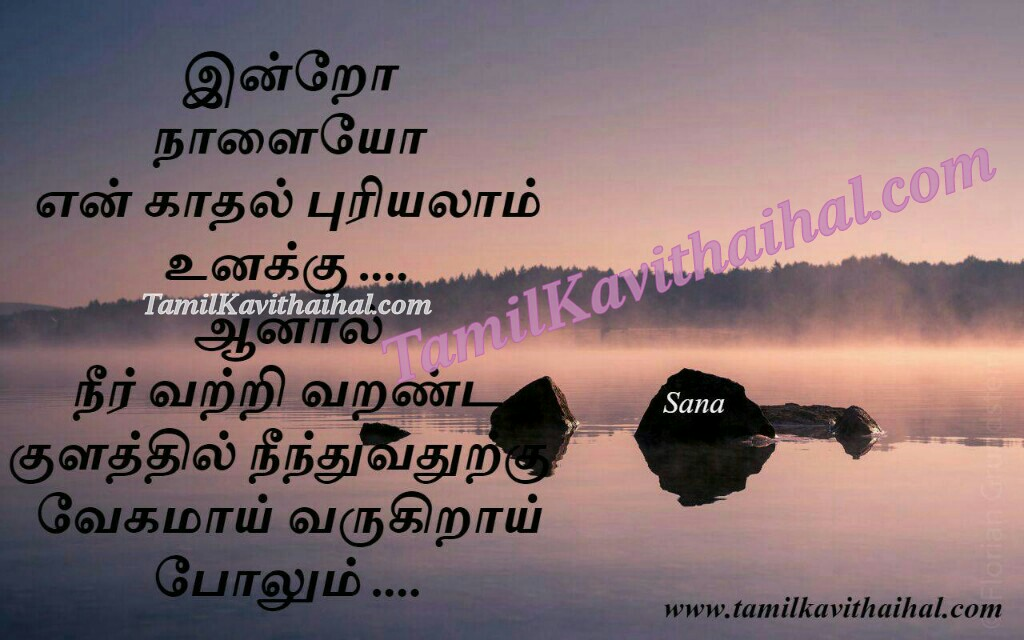 Netru indru nalai kadhal puryum unaku kalam thalntha kadhal sogam love ethirparpu sad quotes sana girl feel