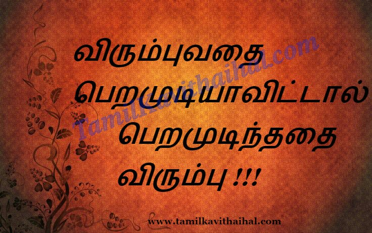 Nice quotes on tamil valkai life inspiration viruppam heart images download