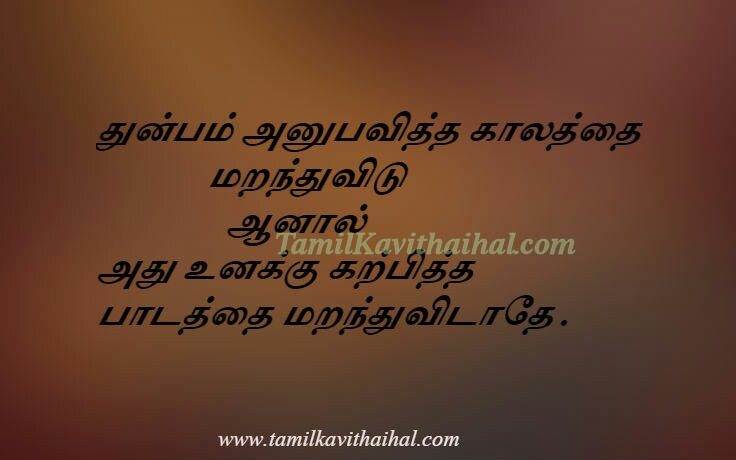 Nice quotes on tamil valkai life inspiration viruppam thunpam padam images download