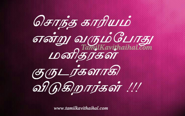 Nice Quotes On Tamil Valkai Life Kopam World Selfish People Images