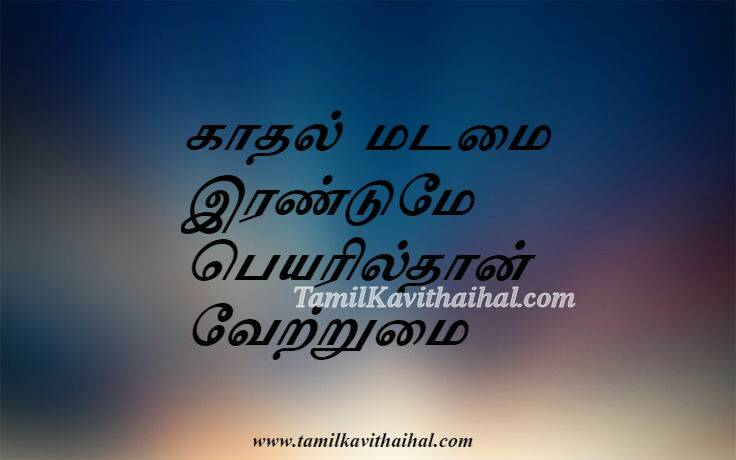 Nice quotes on tamil valkai life love kadhal madamai images download