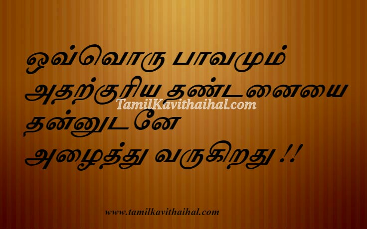 Nice quotes on tamil valkai life pavam thavaru images download