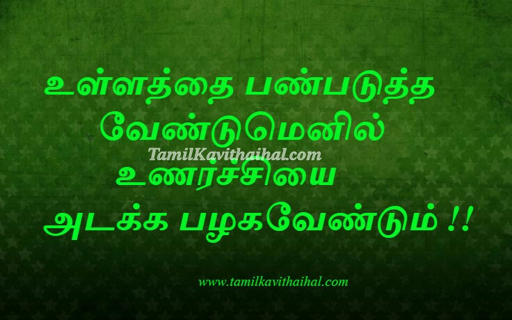 Image of: Whatsapp Tamil Kavithaihal Nice Quotes On Tamil Valkai Life Ullam Heart People Images Download