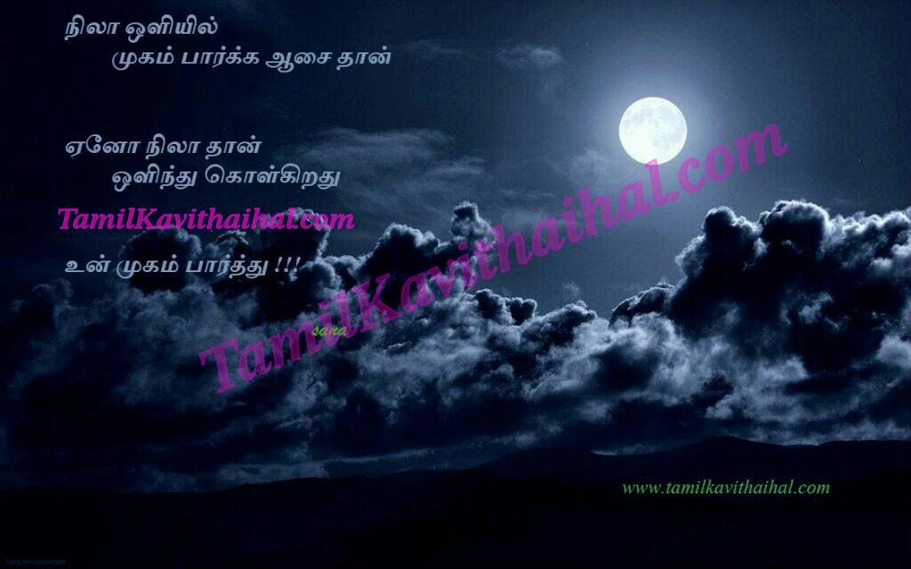 Nila moon tamil quotes kavithai muham kadhal