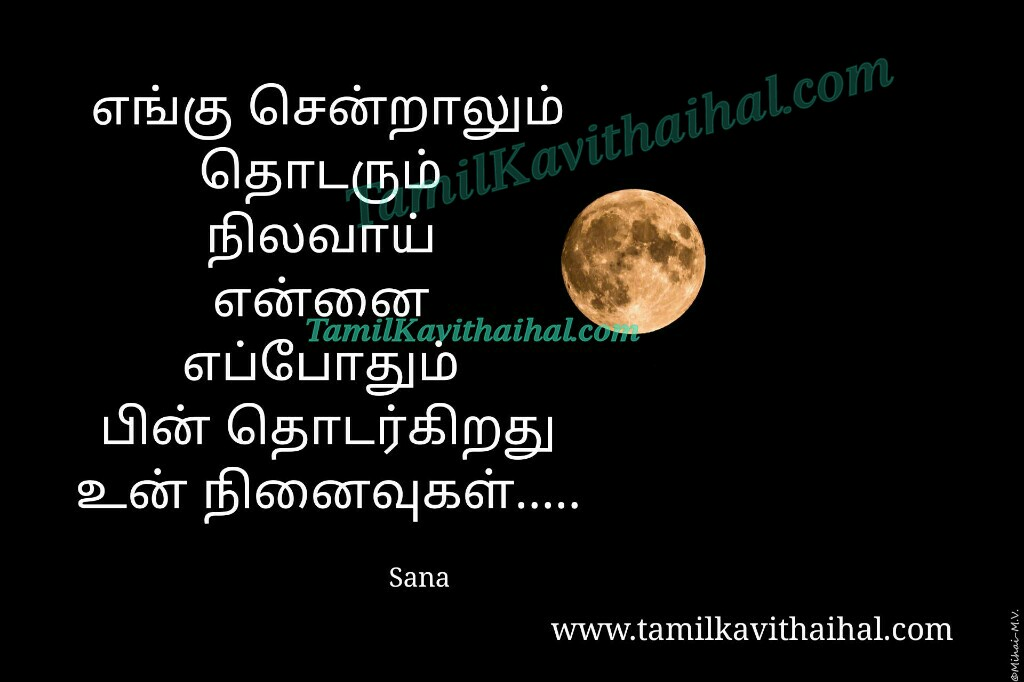 Nilavu ninaivu kadhal kanner pirivu thanimai soham love pain kavithai in tamil meera poem whatsapp images
