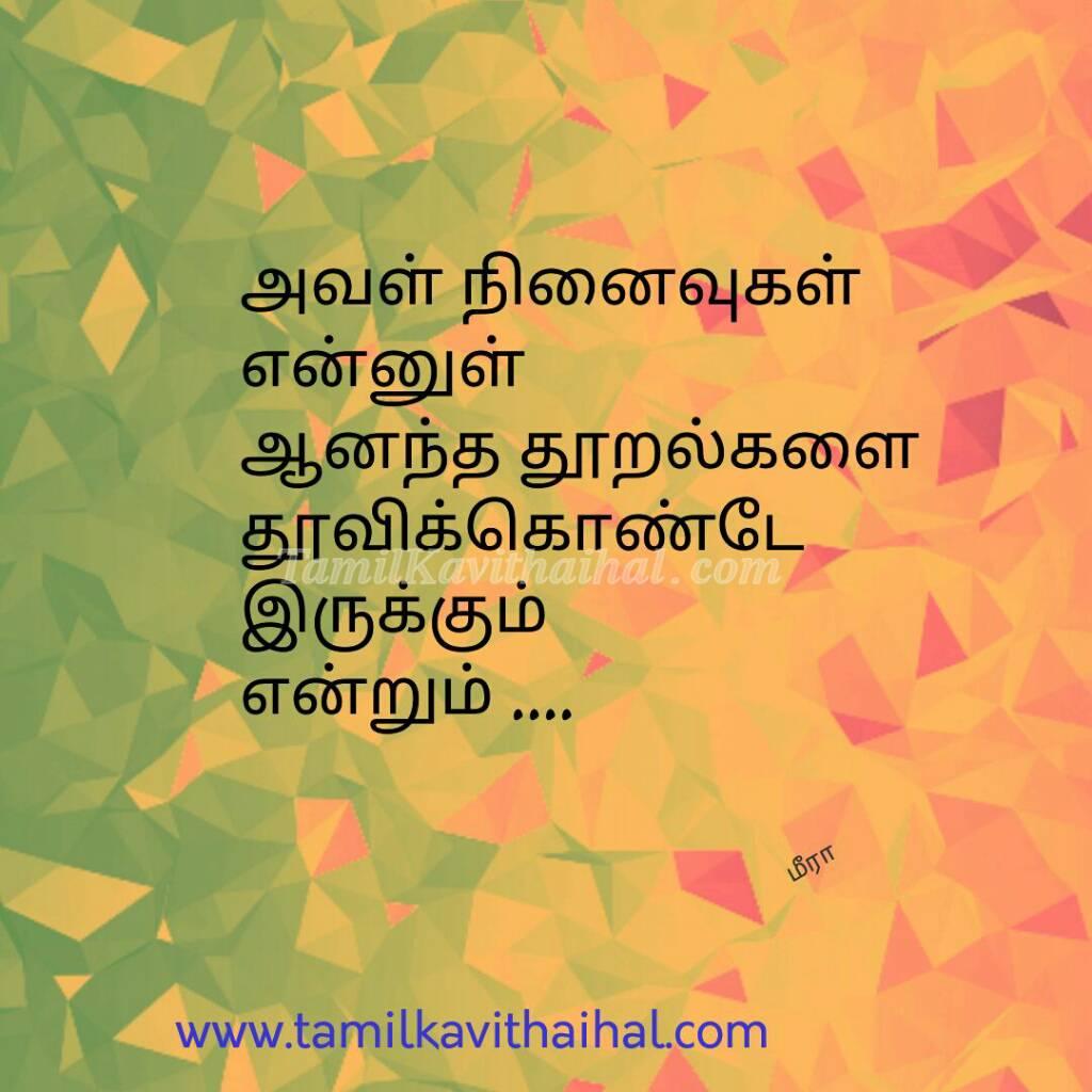 Ninaivu kadhal kavithai aanandham thooral saral ennul love meera tamil poem facebook images download