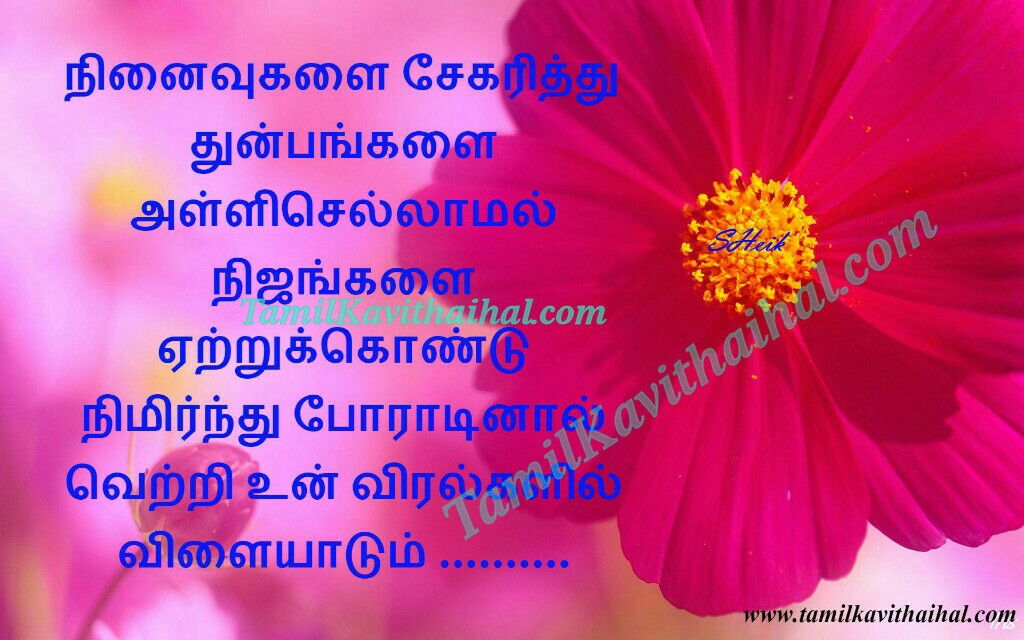 Ninaivugal bad memories pain .nimirnthu poradinal porattam vetri nichayam postive quotes thathuvam in tamil kavithai