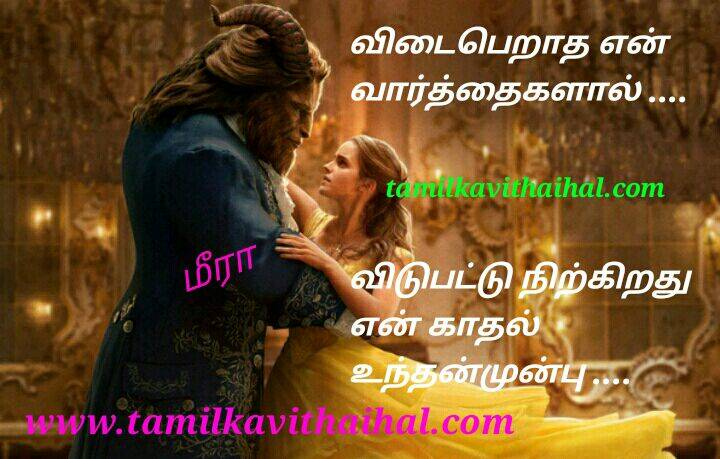 One Side Love Failure Kavithai Painful Crying Tamil Quotes Meera