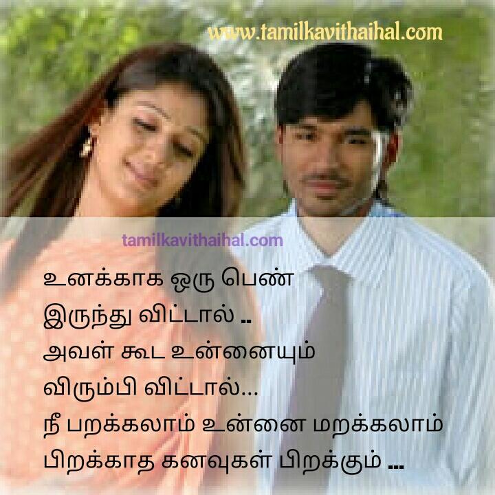 Oru nalaikul ethanai song lyrics download yaradi nee mohini movie dhanush nayan images