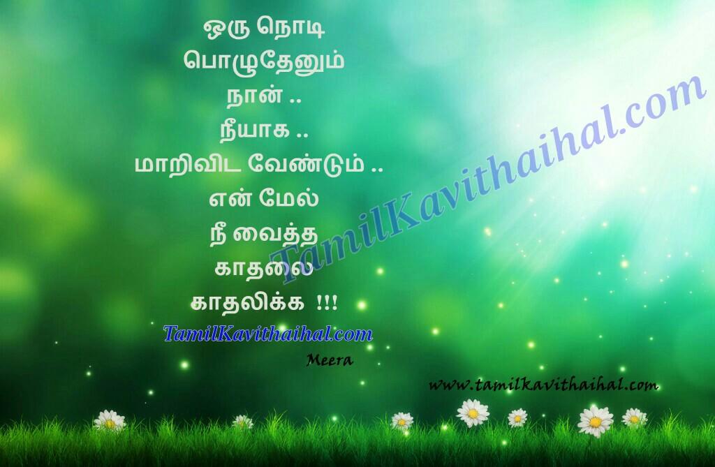 Oru poluthenum nee nanaga marivida venum meera kavithai in tamil latest