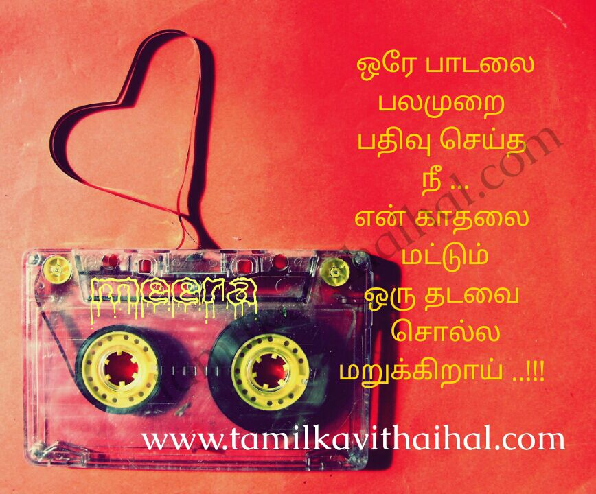 Oru thadavai kadhal sol best love proposal tamil kavithai maruppu meeera poem dp images download