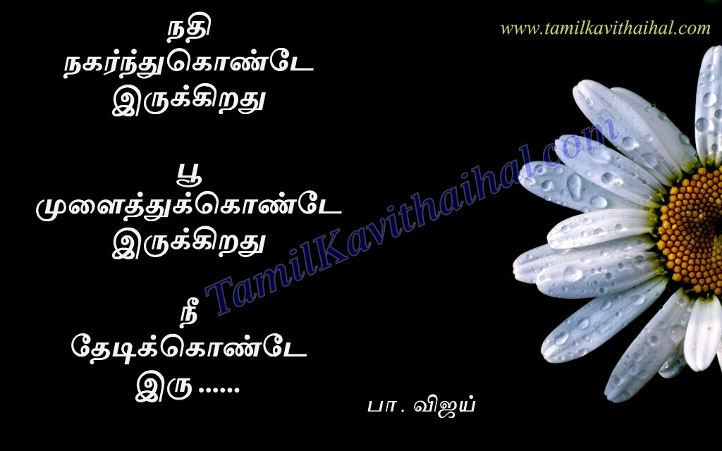 Image of: Memory Tamil Kavithaihal Pa Vijay Kavithaigal About Life Valkai Youth Valuable Lines Tamil Quotes