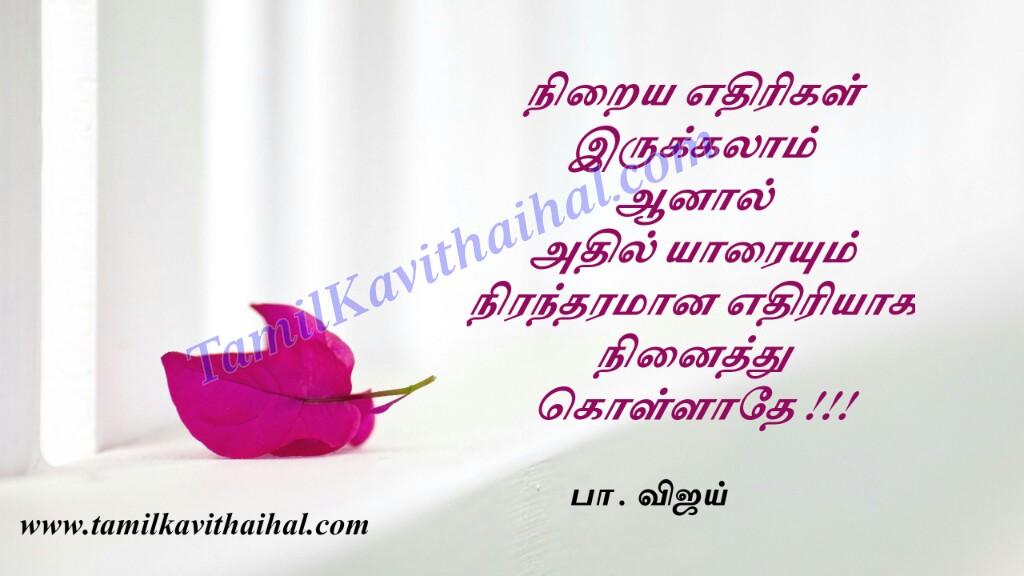 Pa vijay kavithaigal enemy ethiri nirantharam illai tamil lines