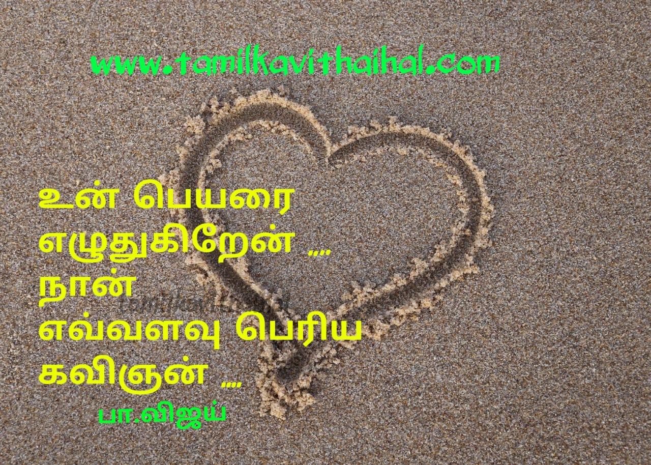 Pa vijay tamil kadhal kavithai image collection pic dp status