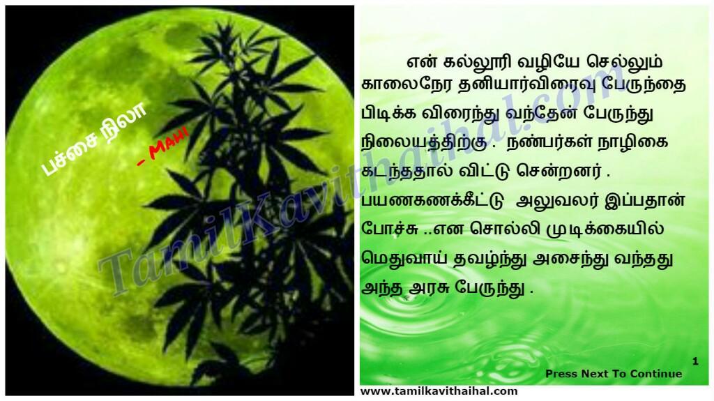 Pachai nila sirukathai sirukathaigal tamil love story kavithai mahi kathaigal tamilkavithaihal 1