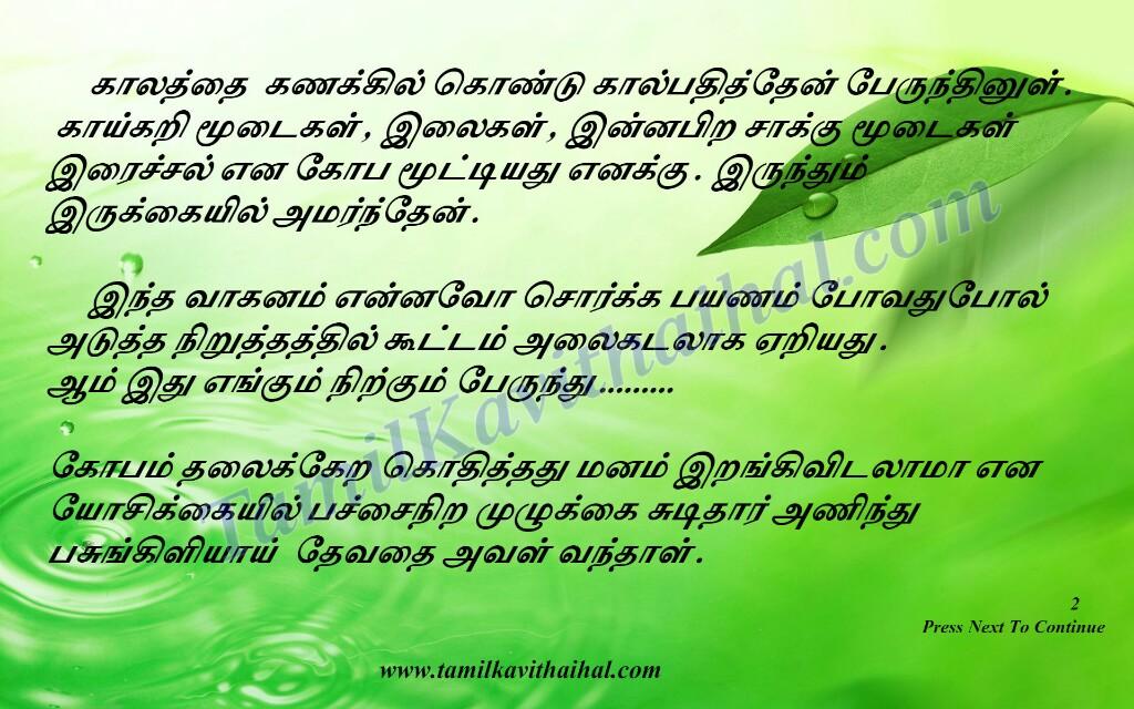 Pachai nila sirukathai sirukathaigal tamil love story kavithai mahi kathaigal tamilkavithaihal 2