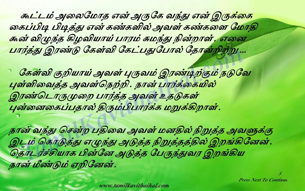 Pachai nila sirukathai sirukathaigal tamil love story kavithai mahi kathaigal tamilkavithaihal 3