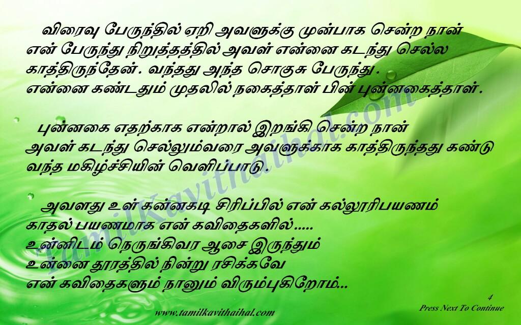 Pachai nila sirukathai sirukathaigal tamil love story kavithai mahi kathaigal tamilkavithaihal 4