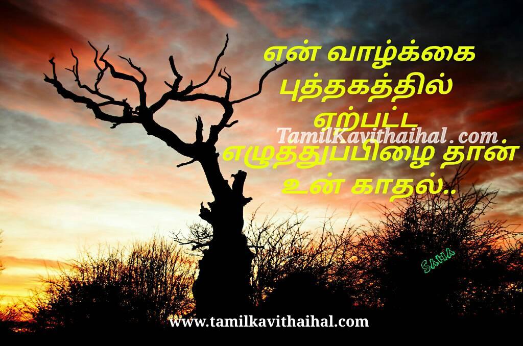 Pain kadhal kavithai book life love valkkai thathuvam in tamil language sana poems facebook images download