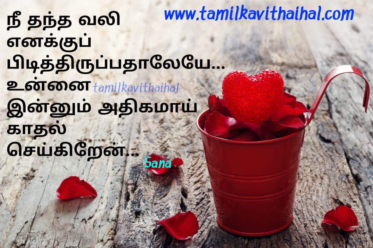 Pain kadhal kavithai flower heart images lovesad poem