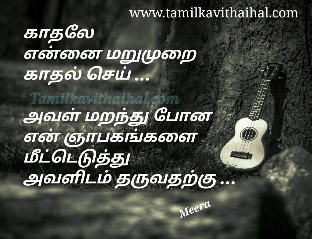Pain kanner kavithai in tamil explain about pirivu soham vali ninaivu kadhal meera poem whatsapp images download