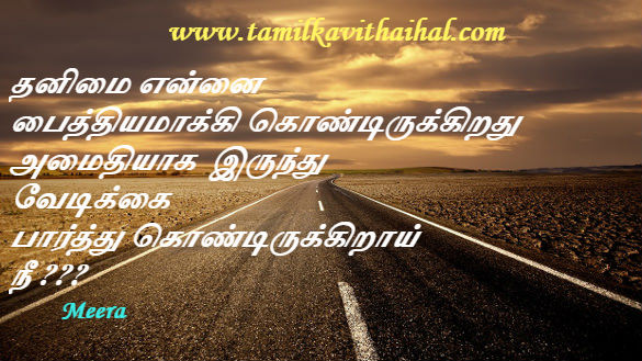 Pain kavithai in tamil boy feel kanner thanimai soham ilappu mad lonely love meera poem dp status