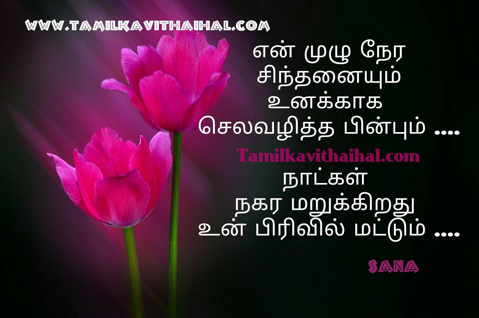 Pain tamil kavithai real love quotes for whatsapp dp image sana download