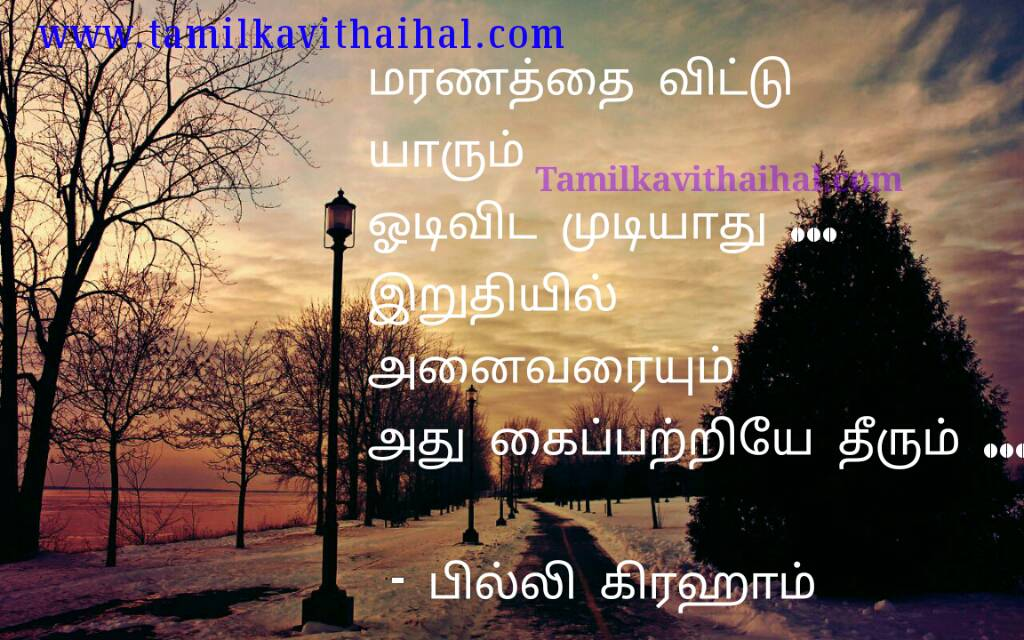Painful Feeling Death Loved One Broken Heart Quotes In Tamil Vazkai