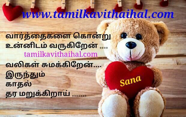 Painful heart touching tamil sana kavithai download vaarthaikal kondru valikal sumai aaruthal love failure kavithai image