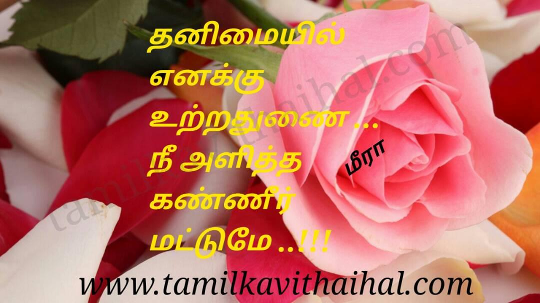 Painful kanner kavithai in tamil thanimai lonely thunai love meera poem status dp download