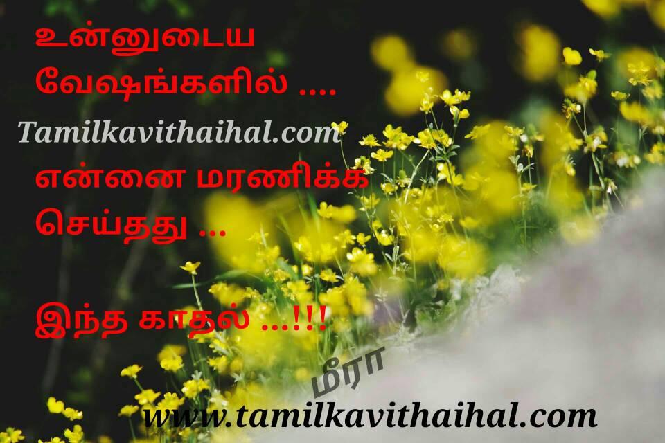Painful kanner kavithai in tamil word vesham nadippu maranam kadhal vali ranam meera quotes whatsapp download