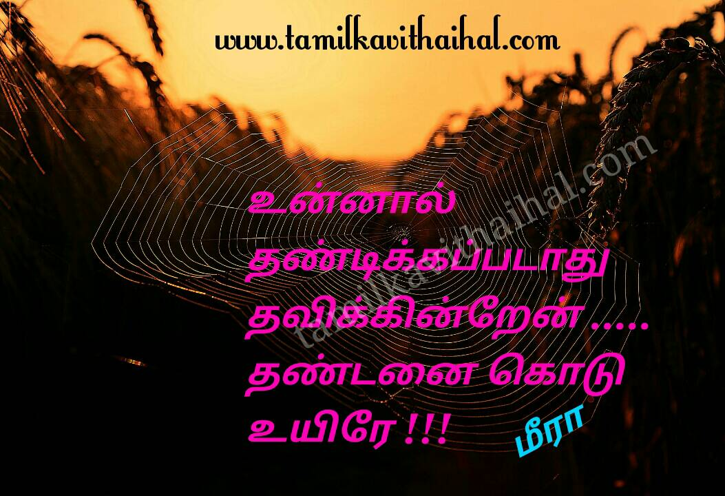 Painful kanner kavithai meera poem thandanai mis understanding husbend and wife feel affection love kavithai pic download