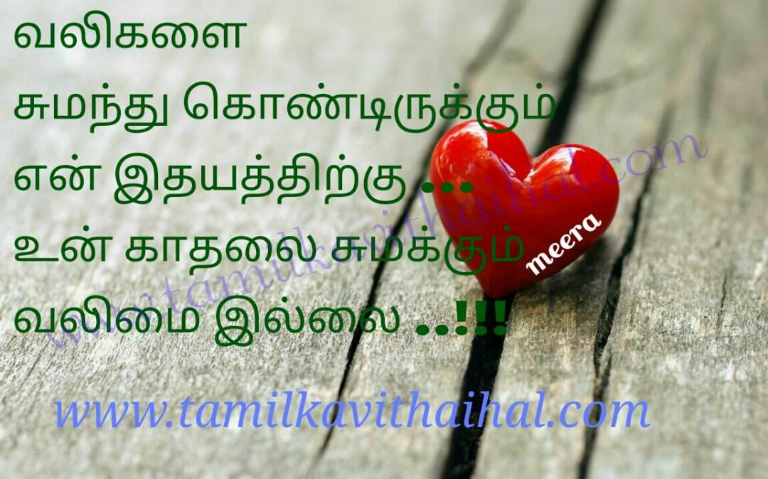 Painful kanner kavithai meera vali poem kadhal ranam idhayam heart touching sumai facebook dp status wallpaper